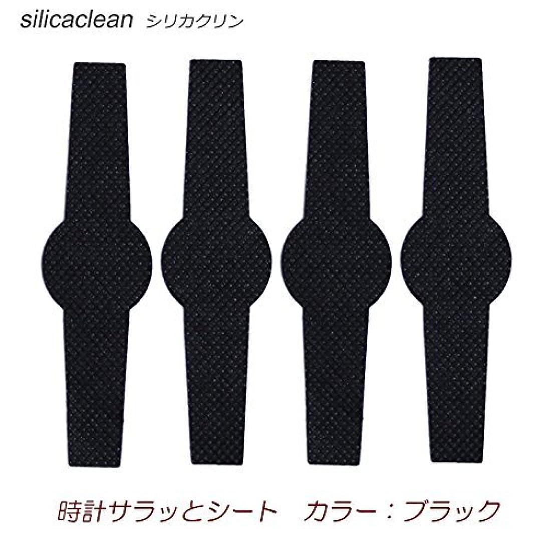 幹ばかトラクターsilicaclean シリカクリン 時計のムレ?べたつき解消 時計サラッとシート4枚入2個セット (ブラック)