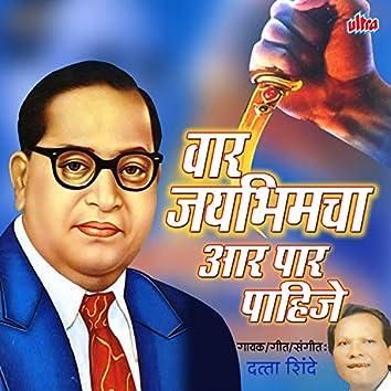 Vaar Jaybhimcha Aarpar Pahije
