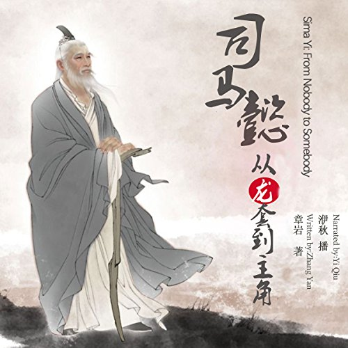 司马懿:从龙套到主角 - 司馬懿:從龍套到主角 [Sima Yi: From Nobody to Somebody] audiobook cover art