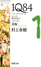 1q84 Book 1 Vol. 1 of 2 (Paperback) (Japanese Edition)