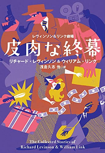 レヴィンソン&リンク劇場 皮肉な終幕 (海外文庫)
