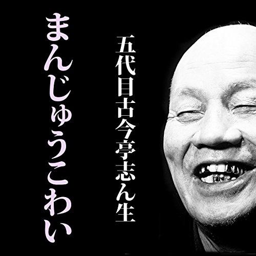 まんじゅうこわい (@S33.10.23 ) | 五代目 古今亭志ん生