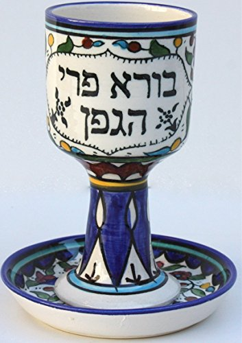 Armenian Design Kiddush Cup and Plate, Made in Israel