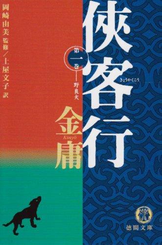 侠客行〈1〉野良犬 (徳間文庫)
