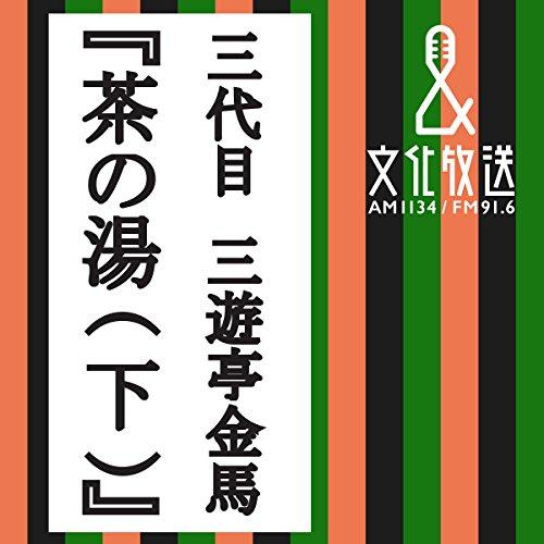 茶の湯(下)   (株)文化放送