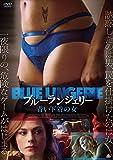 ブルーランジェリー 青い下着の女[DVD]