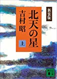 新装版 北天の星(上) (講談社文庫)
