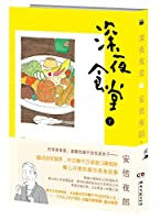 The Middle of the Night Canteen 7(chinese Edition)