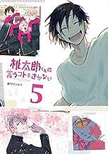 桃太郎くんは言うコトをきかない コミック 全5巻セット