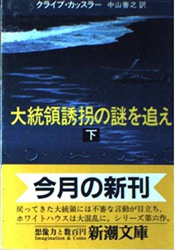 大統領誘拐の謎を追え (下巻) (新潮文庫)