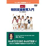 もっと知ろう発達障害シリーズ Vol1特別支援教育入門 [DVD]
