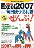 完全版 Excel2007 毎日使う便利技ぜんぶ! (TJ MOOK)