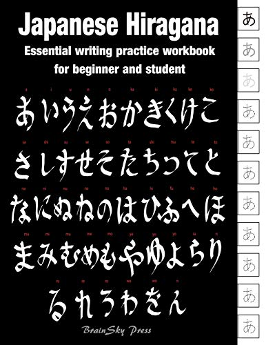 Japanese Hiragana: Essential writing practice workbook for beginner and student(Handwriting Workbook)