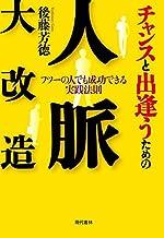 表紙: チャンスと出逢うための人脈大改造   後藤芳徳