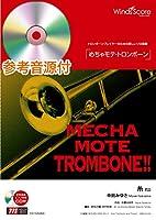 WMB-16-3 ソロ楽譜 めちゃモテトロンボーン 糸/中島みゆき (トロンボーンプレイヤーのための新しいソロ楽譜)