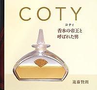 COTY(コティ)―香水の帝王と呼ばれた男