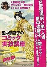 里中満智子のコミック実技講座 (<DVD>)