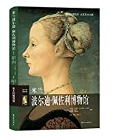 Great museums: Museum Peizuo Li(Chinese Edition)