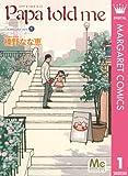 Papa told me Cocohana ver.1 〜丘は花でいっぱい〜 (マーガレットコミックスDIGITAL)