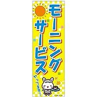 のぼり/のぼり旗『モーニングサービス/もーにんぐさーびす』180×60cm B柄
