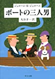 ボートの三人男 (中公文庫)