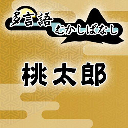 『「桃太郎」』のカバーアート