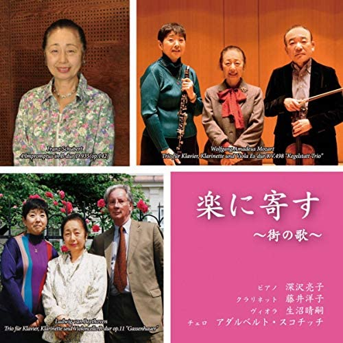 Ryoko Fukasawa, Yoko Fujii, Seiji Oinuma & Adalbert Skocic