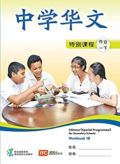 Chinese Workbook 1B for Secondary Schools (Special Programme)