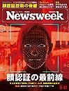 Newsweek  ニューズウィーク日本版  2019年9/17号 顔認証の最前線