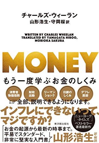 MONEY もう一度学ぶお金のしくみ