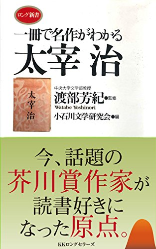 一冊で名作がわかる太宰治 (ロング新書)