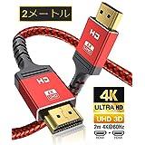 HDMI ケーブル【4K60Hz/保証付き/18gbps高速イーサネット】ALLEASA HDMI2.0規格 PS4/3,Xbox, Nintendo Switch, Apple TV, Fire TV PC対応 (2M, 赤)