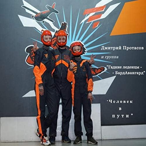 Дмитрий Протасов feat. Гадкие леденцы - БардАвангард