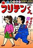 フリテンくん(19) (バンブーコミックス 4コマセレクション)
