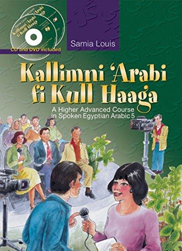 Kallimni 'Arabi fi Kull Haaga: A Higher Advanced Course in Spoken Egyptian Arabic 5 (Arabic Edition)