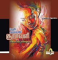 Kaithadi Publications Theneer Kuvalaiyil Sooravali (Tamil)