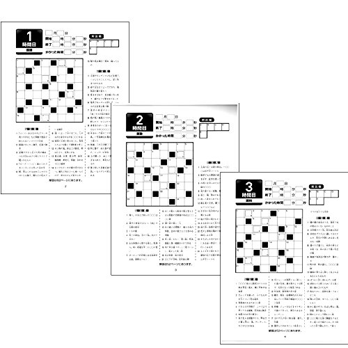 学研ステイフル 大人のワークブック 小学校で習った言葉で解ける クロスワード N05507