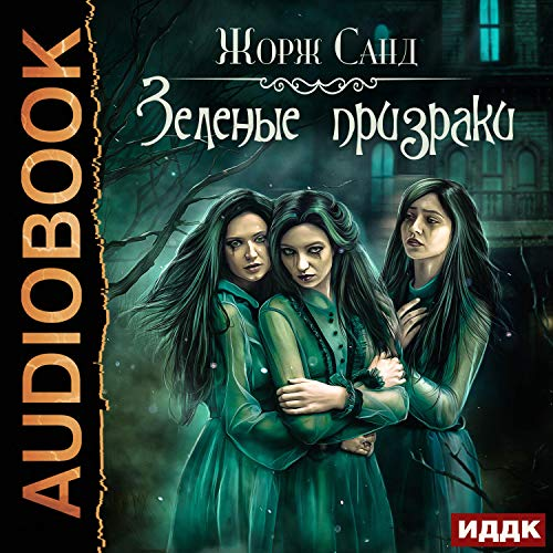 Зеленые призраки [The Green Ghosts] cover art