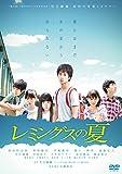レミングスの夏 [DVD]