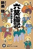 六莫迦記 穀潰しの旅がらす (ハヤカワ文庫 JA ジ 6-2 ハヤカワ時代ミステリ文庫)