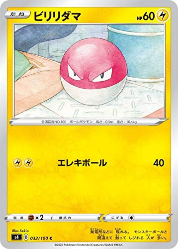 ポケモンカードゲーム S4 032/100 ビリリダマ 雷 (C コモン) 拡張パック 仰天のボルテッカー