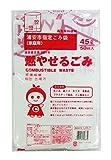 日本技研 浦安市指定 もやせるごみ用 ごみ袋 45L UR-7(50枚入)