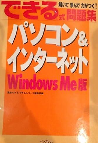 できる式問題集パソコン&インターネット WindowsMe版 (できる式問題集シリーズ)
