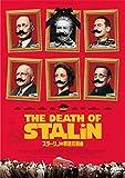 スターリンの葬送狂騒曲[DVD]