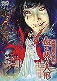幽霊屋敷の恐怖 血を吸う人形〈東宝DVD名作セレクション〉[DVD]