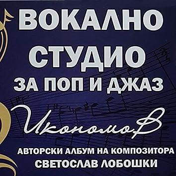 Песни от Светослав Лобошки