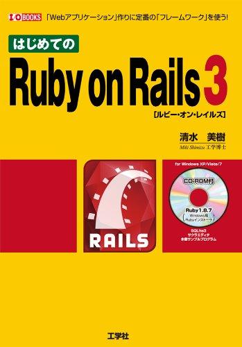 はじめてのRuby on Rails3―「Webアプリケーション」作りに定番の「フレームワーク」を使う! (I・O BOOKS)