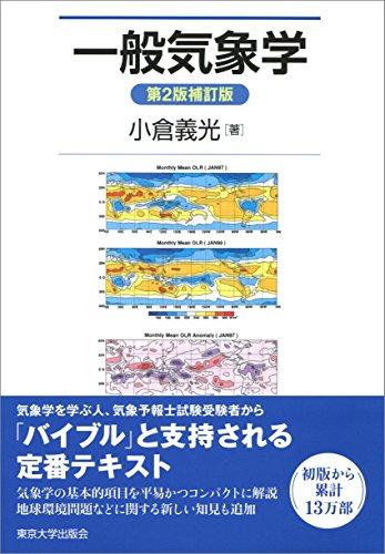 一般気象学 第2版補訂版