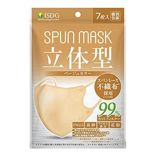 ISDG 医食同源ドットコム 立体型スパンレース不織布カラーマスク SPUN MASK (スパンマスク) 個包装 7枚入り ベージュ 4袋セット