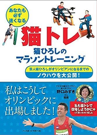 猫トレ 猫ひろしのマラソントレーニング